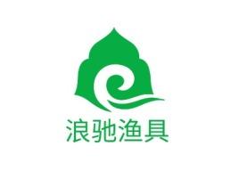 浪驰渔具logo标志设计