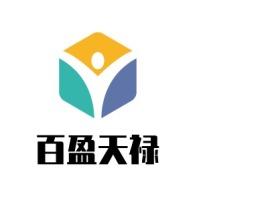 百盈天禄公司logo设计