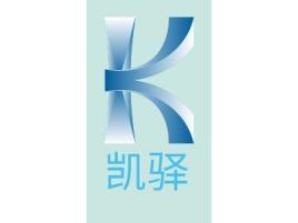 凯驿企业标志设计