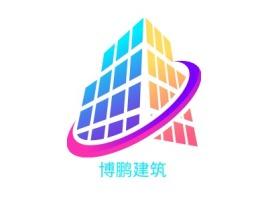 重庆博鹏建筑企业标志设计