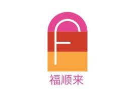 福顺来店铺标志设计