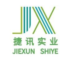 捷 讯 实 业公司logo设计