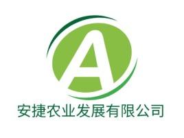 安捷农业发展有限公司品牌logo设计