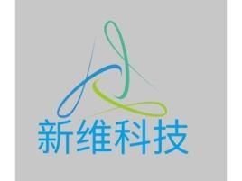 新维科技公司logo设计