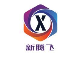 新腾飞企业标志设计