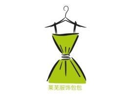 莱芜服饰包包店铺标志设计