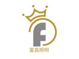 富昌照明企业标志设计