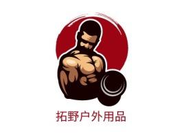 拓野户外用品logo标志设计
