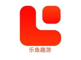 上海乐鱼趣游公司logo设计