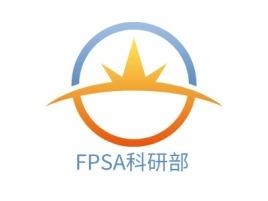 FPSA科研部公司logo设计