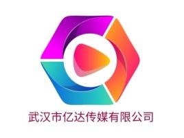 武汉市亿达传媒有限公司logo标志设计