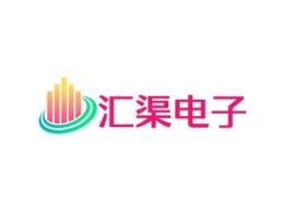 汇渠电子公司logo设计