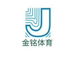 重庆金铭体育店铺标志设计
