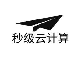 秒级云计算公司logo设计