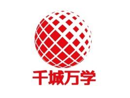 千城万学logo标志设计