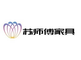 苏师傅家具企业标志设计