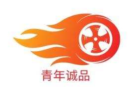 青年诚品公司logo设计