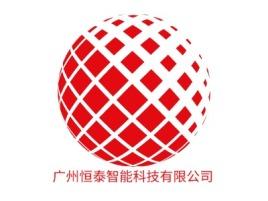 广州恒泰智能科技有限公司公司logo设计