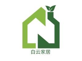 白云家居公司logo设计