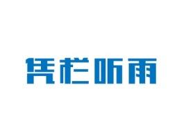 凭栏听雨公司logo设计