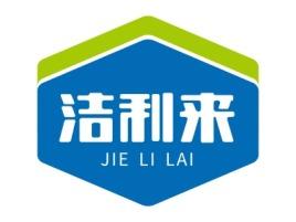 洁利来公司logo设计