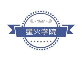 星火学院公司logo设计