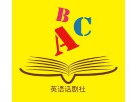 英语话剧社logo标志设计