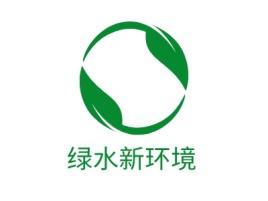 绿水新环境企业标志设计