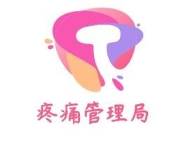 疼痛管理局门店logo标志设计