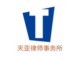 北京天亚律师事务所公司logo设计