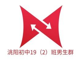 洮阳初中19(2)班男生群logo标志设计