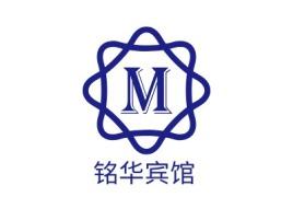 铭华宾馆企业标志设计