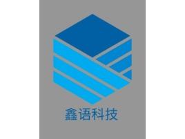 鑫语科技公司logo设计