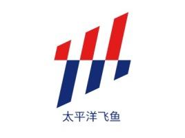 太平洋飞鱼企业标志设计