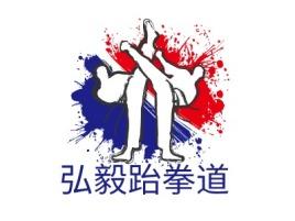 弘毅跆拳道logo标志设计