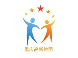 重庆重庆高新跑团logo标志设计