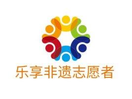 乐享非遗志愿者logo标志设计