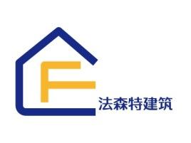 法森特建筑企业标志设计