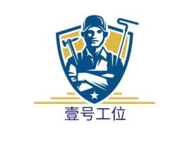 壹号工位公司logo设计