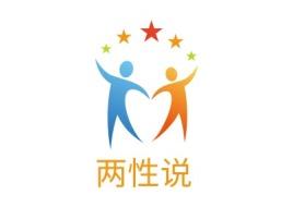 两性说logo标志设计
