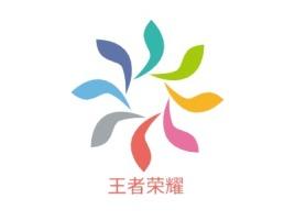 王者荣耀logo标志设计