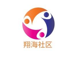 翔海社区公司logo设计