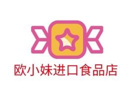 欧小妹进口食品店店铺标志设计