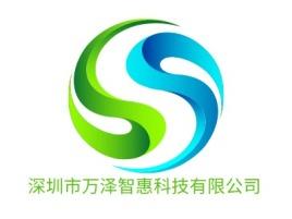 深圳市万泽智惠科技有限公司企业标志设计