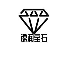 锦润宝石店铺标志设计