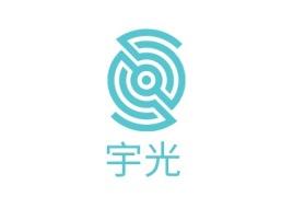 宇光企业标志设计