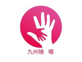 九州随❤️唱公司logo设计