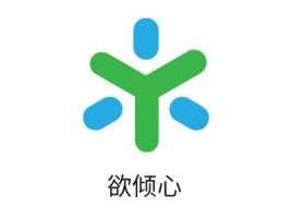 欲倾心品牌logo设计