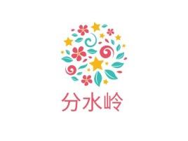分水岭logo标志设计