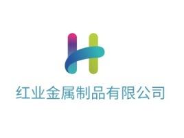 红业金属制品有限公司公司logo设计